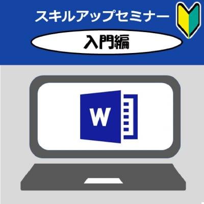 (入門編)ワードスキルアップセミナー 【60分】