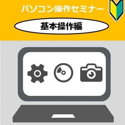 (入門編)パソコン操作スキルアップセミナー 【60分】