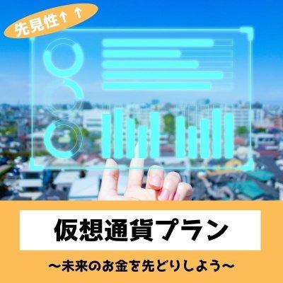 未来を先どり!仮想通貨プラン/未来のお金/仮想通貨/暗号資産