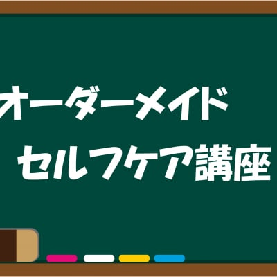 オーダーメイド◾️セルフケア教室◾️