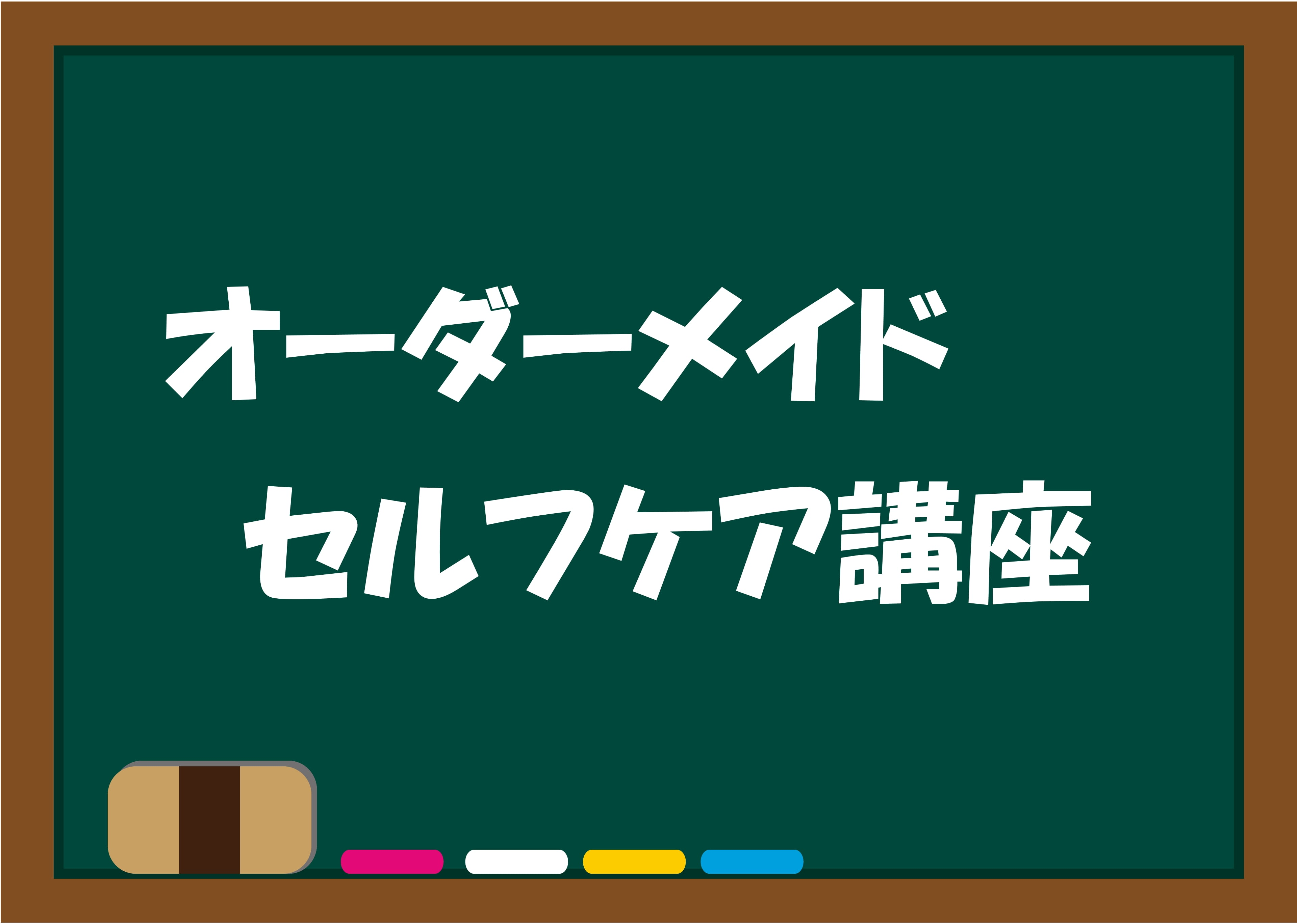 【ワンコイン】オーダーメイド■オンラインセルフケア教室■高ポイント還元のイメージその1