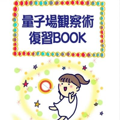【量子場観察術受講者限定】新規登録ポイント決済で無料!☆ 観察術講座復習BOOK