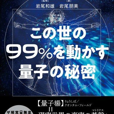 著者サイン入り!!「この世の99%を動かす量子の秘密」※送料無料