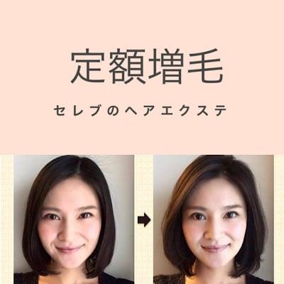 セレブ定額増毛コース/平日限定/ウェブチケット