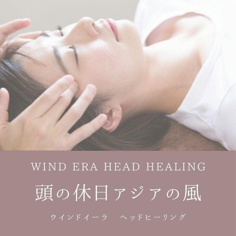 頭の休日/アジアの風ウィンドイーラヘッドヒーリング90分/頭爽快、頭、首、肩をほぐしてリフレッシュのイメージその1