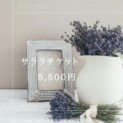 サララチケット5,500円