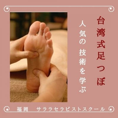 台湾式リフレクソロジースクール/サロン開業プロコース/好き!を仕事に癒しスクール