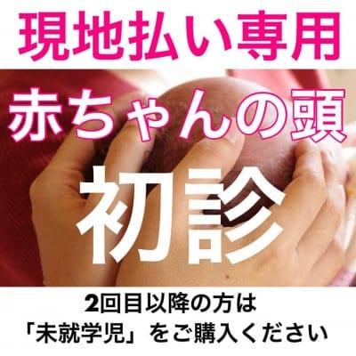 !カード決済不可!赤ちゃんの頭をまーるくする施術