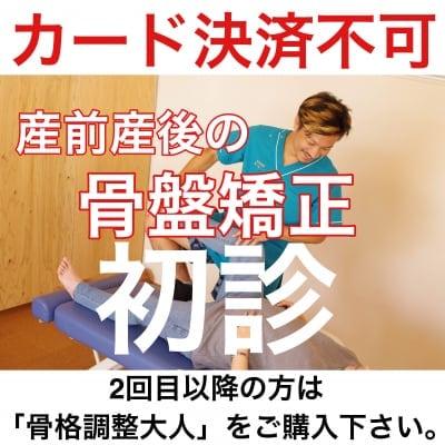 !カード決済不可!産前産後の骨盤矯正【初診用】