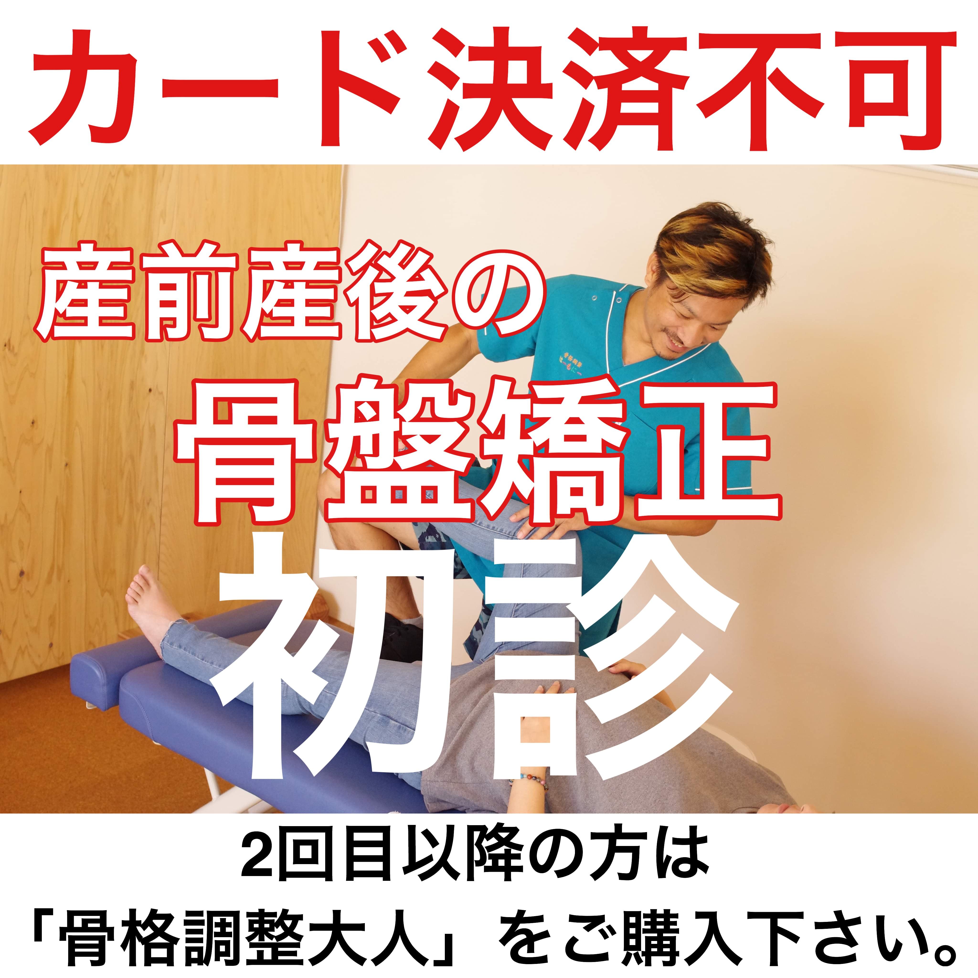 !カード決済不可!産前産後の骨盤矯正【初診用】のイメージその1