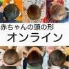 【オンライン】赤ちゃんの頭の初診