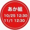 [あか組]ベイビーヘッドケアグループ講座 [ 10/25 12:30 ] [11/1 12:30]