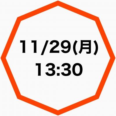 【11月29日(月) 13:30〜】ベイビーヘッドケア