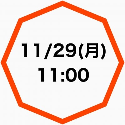 【11月29日(月) 11:00〜】ベイビーヘッドケア