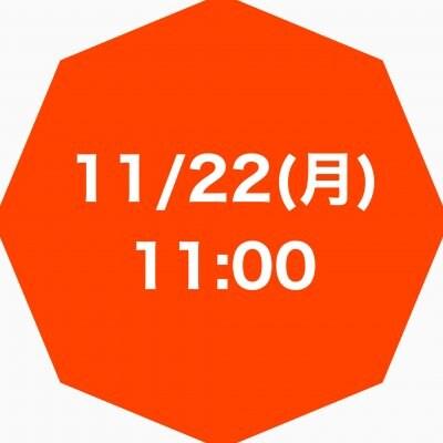 【11月22日(月) 11:00〜】ベイビーヘッドケア