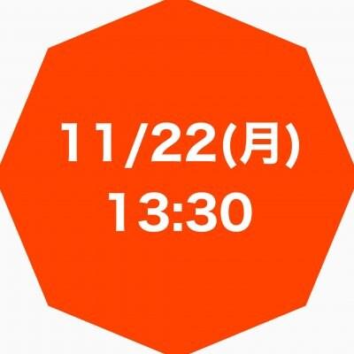 【11月22日(月) 13:30〜】ベイビーヘッドケア