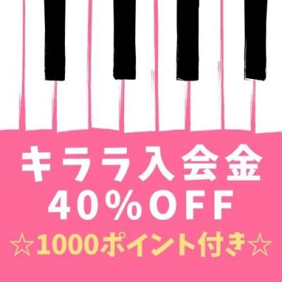 【現地払い専用】40%OFF!キララ入会金チケット