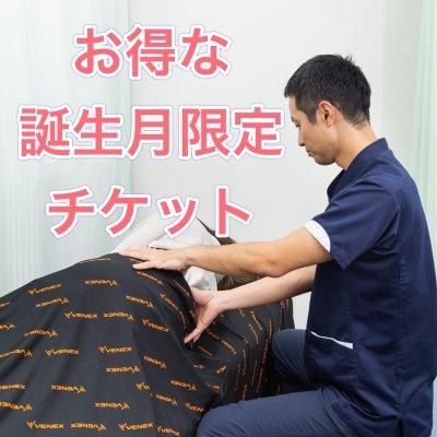 オーダーメイドコース【誕生月特別施術チケット:メルマガ会員限定】