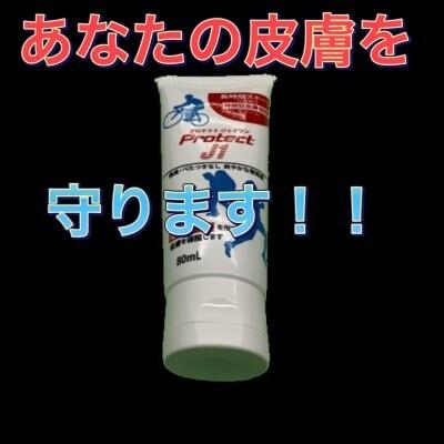 [ポイント2倍]皮膚保護クリーム・プロテクトJ1
