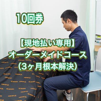 【現地払い専用】オーダーメイドコース10回券(3ヶ月根本解決)