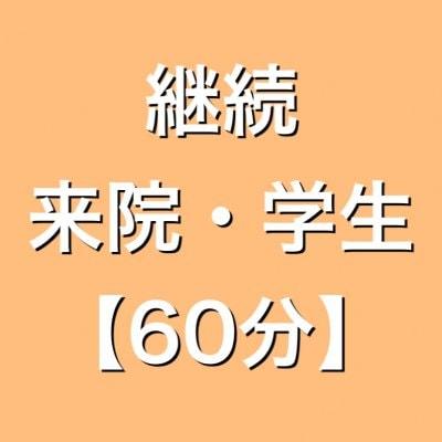 継続オーダーメイドコース【学生】