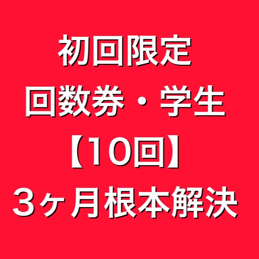 【現地払い専用】学生オーダーメイドコース10回券(3ヶ月根本解決)のイメージその1