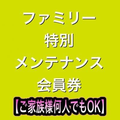 ファミリー特別メンテナンス会員券【回数券終了の方限定】