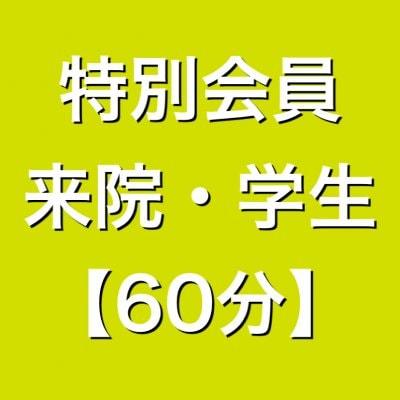 継続学生オーダーメイドコース【メンテナンス会員限定】