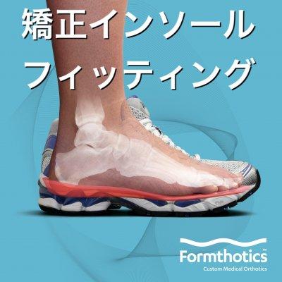 医療用矯正インソールフィッティング【フォームソティックスメディカル使用】