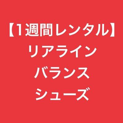 【お試し1週間レンタル】リアラインシューズ(膝用)