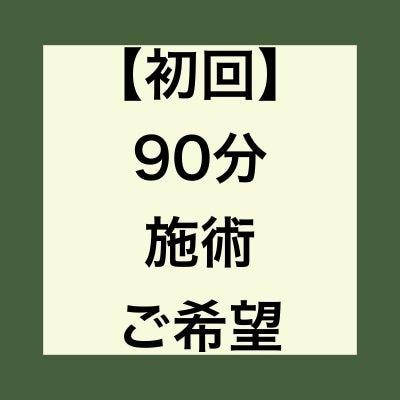【初回90分】オーダーメイド施術コース