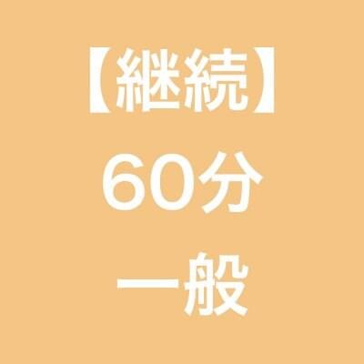 【継続60分】オーダーメイドコース【一般】