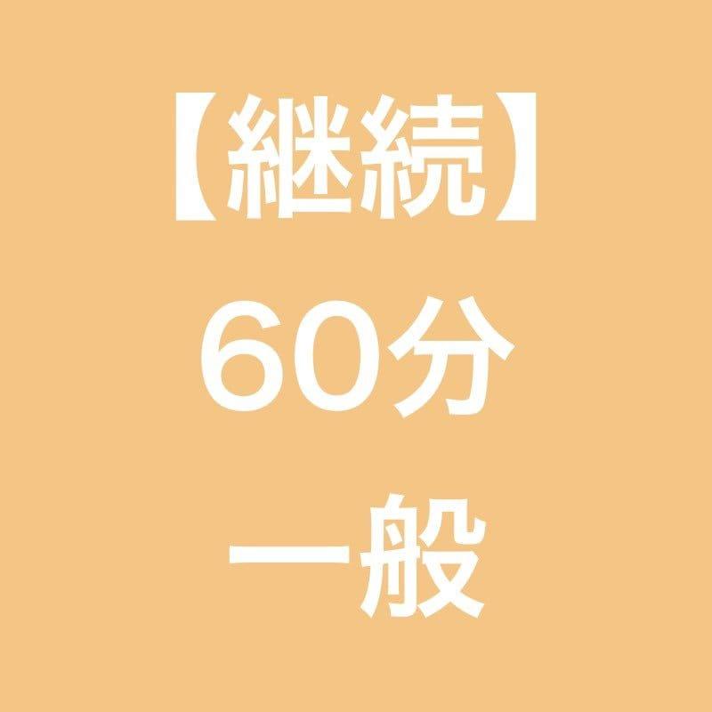 【継続60分】オーダーメイドコース【一般】のイメージその1