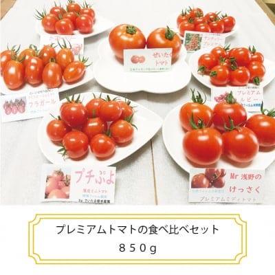 「トマト食べ比べ7種セット」ちっちゃいプレミアムトマト