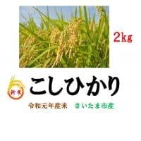 ◆新米できました◆コシヒカリ◆令和元年産◆2kg