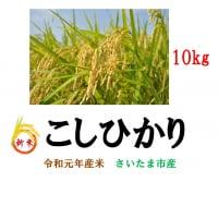 ◆新米できました◆コシヒカリ◆令和元年産◆10kg