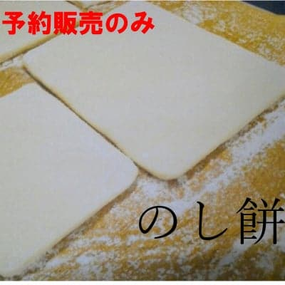予約販売年末受け渡し◆のし餅◆1kg◆無添加