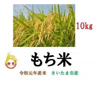◆おもちの味が違う!◆もち米◆令和元年産◆10kg
