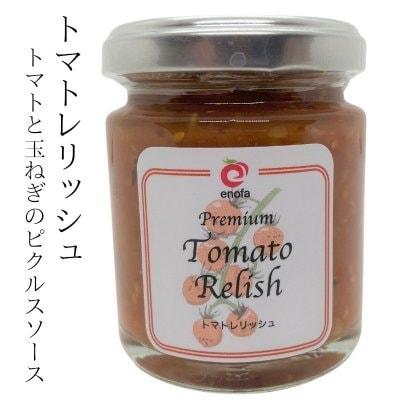 ホットドックに!「トマトレリッシュ」105ml◆埼玉農産物割引キャンペーン対象商品◆