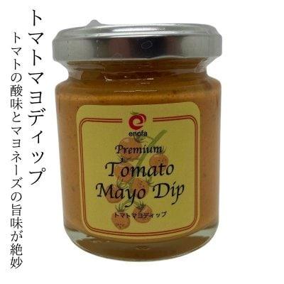 「トマトマヨディップ」100ml◆埼玉農産物割引キャンペーン対象商品◆