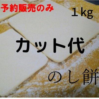 予約販売年末受け渡し◆のし餅購入者用オプション◆カット代1kg