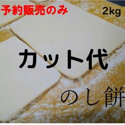 予約販売年末受け渡し◆のし餅購入者用オプション◆カット代2kg