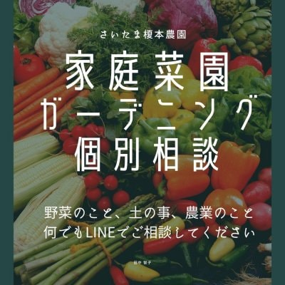 ガーデニング・家庭菜園個別相談◇LINEでの相談好きなだけ◇野菜つくり、ちょっとしたこと何でも◇