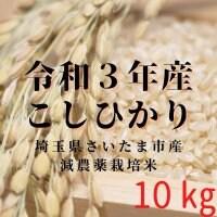 ◆コシヒカリ◆令和3年産◆10kg◇埼玉県さいたま市産◇