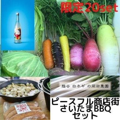 ◆ピースフル商店街さいたまBBQセット(かけはし×白ねぎ×お野菜)◆限定2...