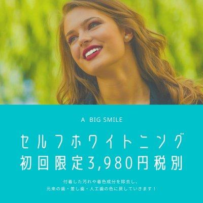 セルフホワイトニング初回限定¥3980(税別)