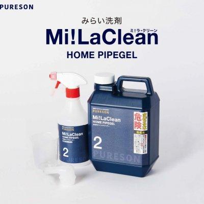 排水口•パイプクリーナー ホームパイプジェルMi!LaClean/カビ用強力洗浄剤