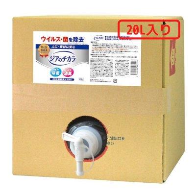 【20L】次亜塩素酸除菌水ジアのチカラ(400ppm)/送料無料(北海道・九州...