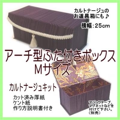 カルトナージュキット|アーチ型ふた付きボックスMサイズ|レシピ付き|当店オリジナルキット