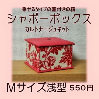 カルトナージュキット シャポーボックスM浅型(蓋付き小物入れ) レシピ付き 当店オリジナルキット